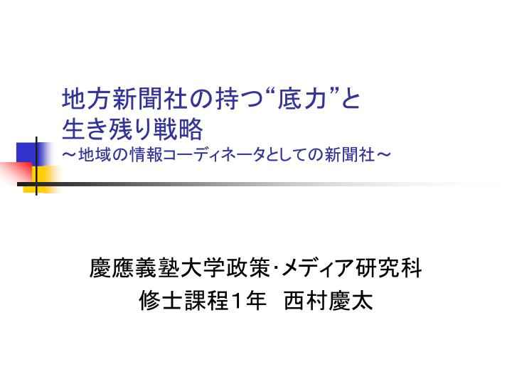 """地方新聞社の持つ""""底力""""と"""
