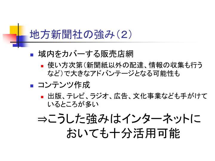 地方新聞社の強み(2)