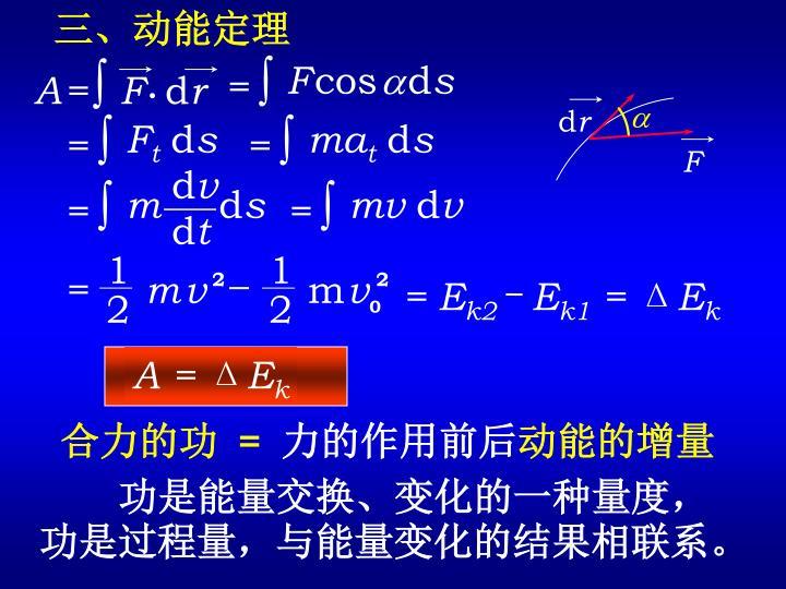 三、动能定理