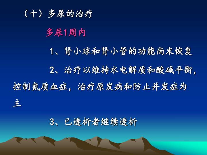 (十)多尿的治疗
