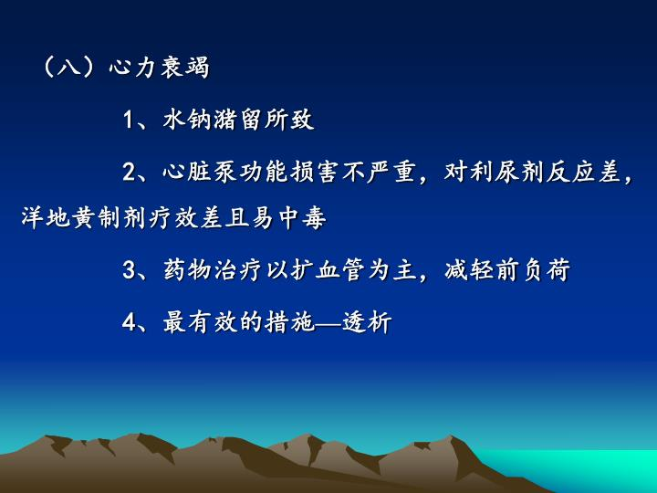 (八)心力衰竭