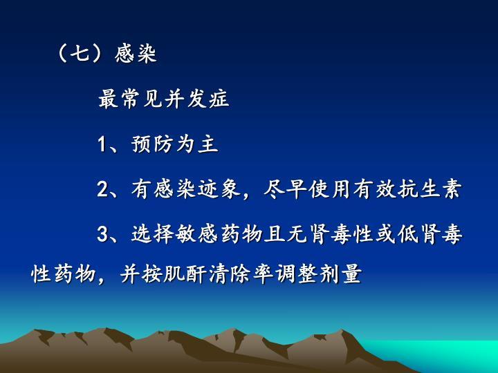(七)感染