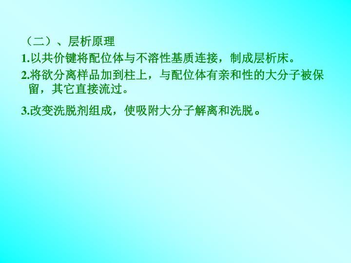 (二)、层析原理