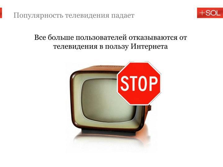 Популярность телевидения падает