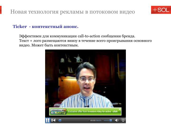 Новая технология рекламы в потоковом видео