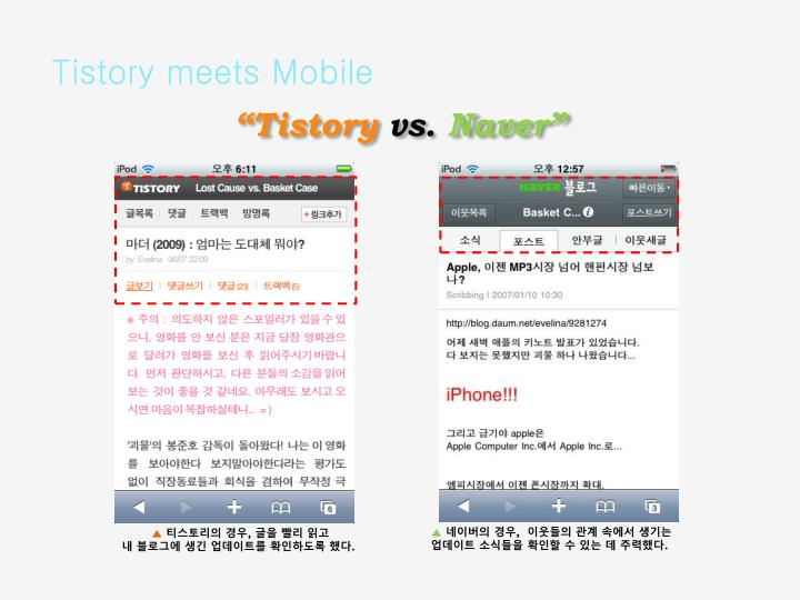 Tistory meets Mobile