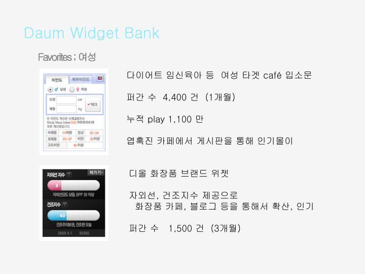 Daum Widget Bank