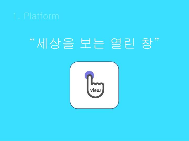 1. Platform