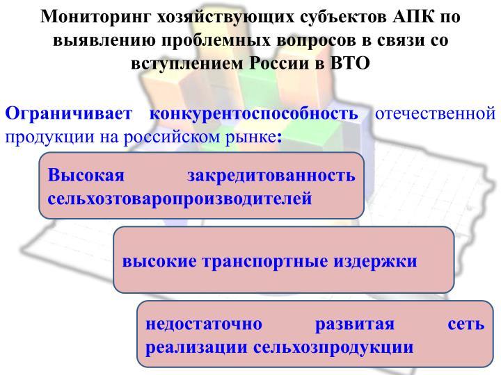 Мониторинг хозяйствующих субъектов АПК по выявлению проблемных вопросов в связи со вступлением России в ВТО