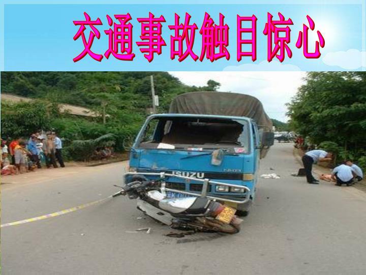 交通事故触目惊心