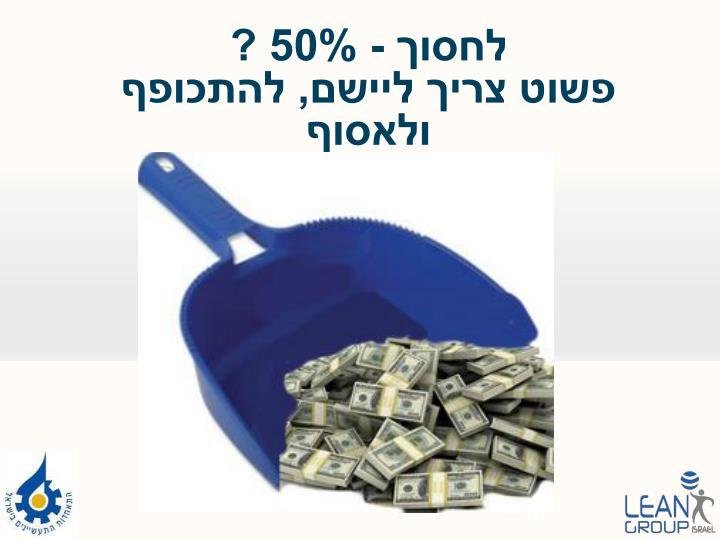לחסוך - 50% ?