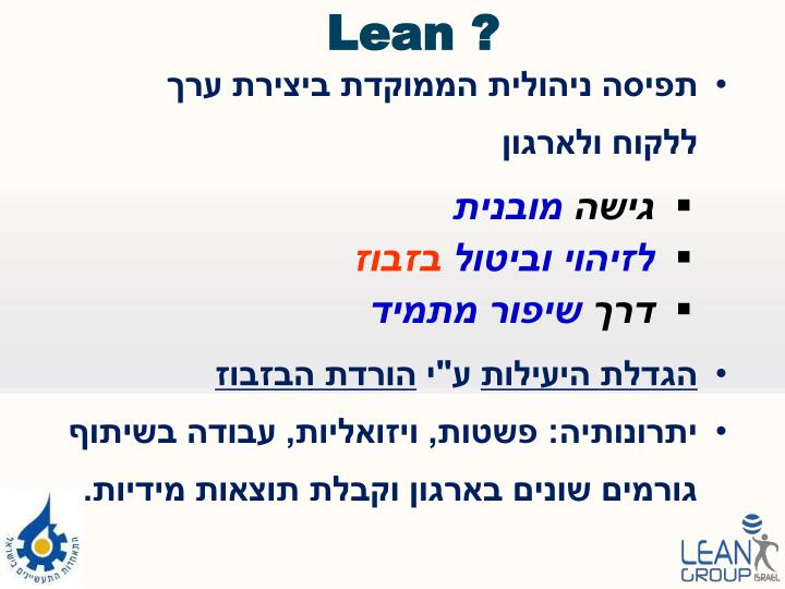 Lean ?