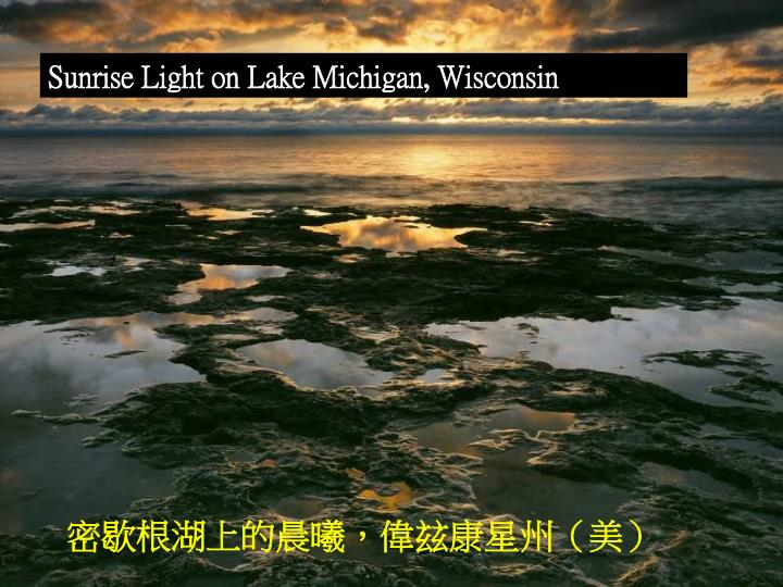 Sunrise Light on Lake Michigan, Wisconsin