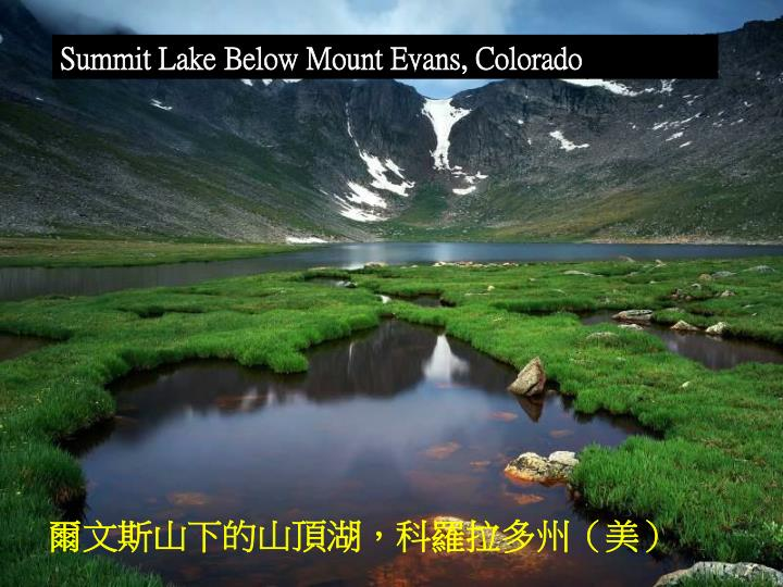 Summit Lake Below Mount Evans, Colorado