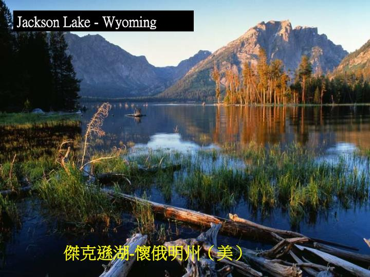 Jackson Lake - Wyoming