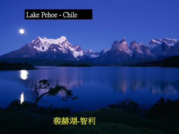 Lake Pehoe - Chile