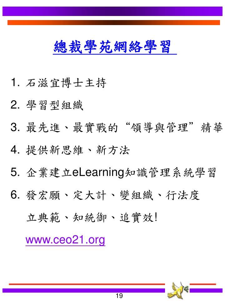 總裁學苑網絡學習