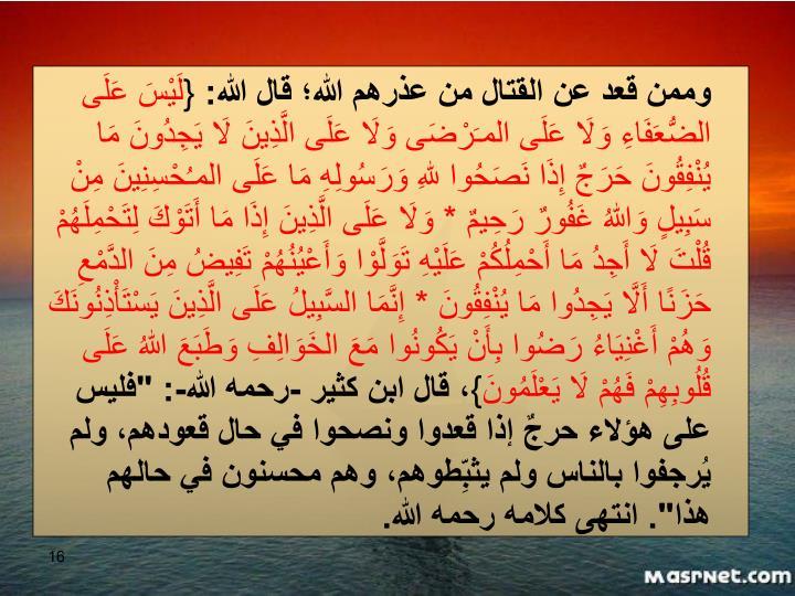 وممن قعد عن القتال من عذرهم الله؛ قال الله: