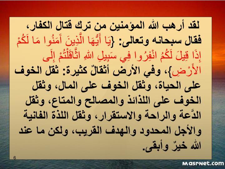 لقد أرهب الله المؤمنين من ترك قتال الكفار، فقال سبحانه وتعالى: