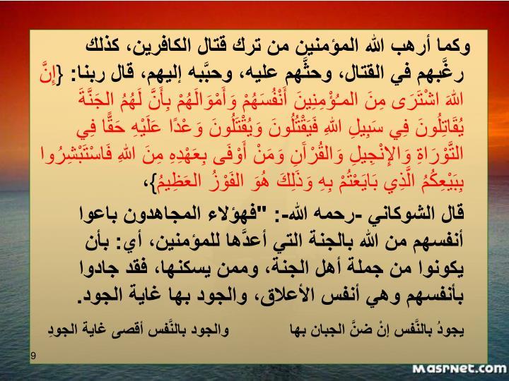 وكما أرهب الله المؤمنين من ترك قتال الكافرين، كذلك رغَّبهم في القتال، وحثَّهم عليه، وحبَّبه إليهم، قال ربنا:
