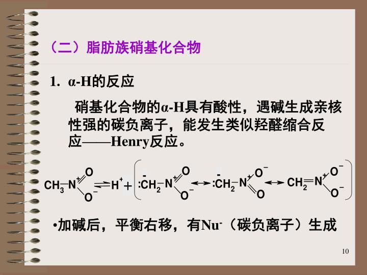 (二)脂肪族硝基化合物