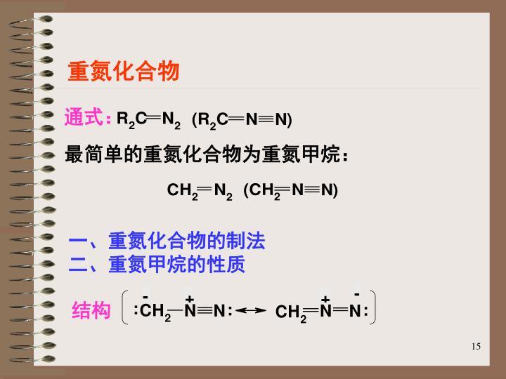 重氮化合物