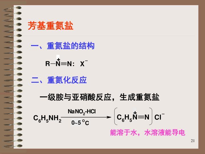 芳基重氮盐