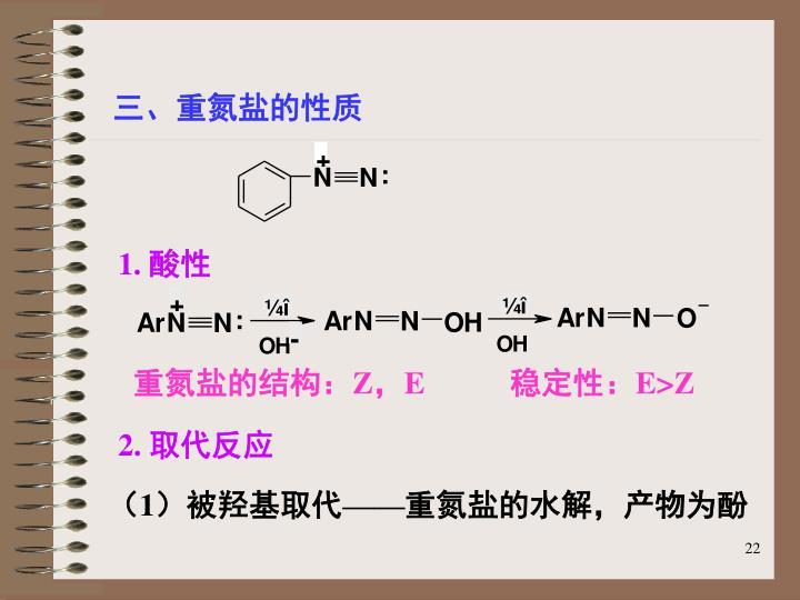 三、重氮盐的性质