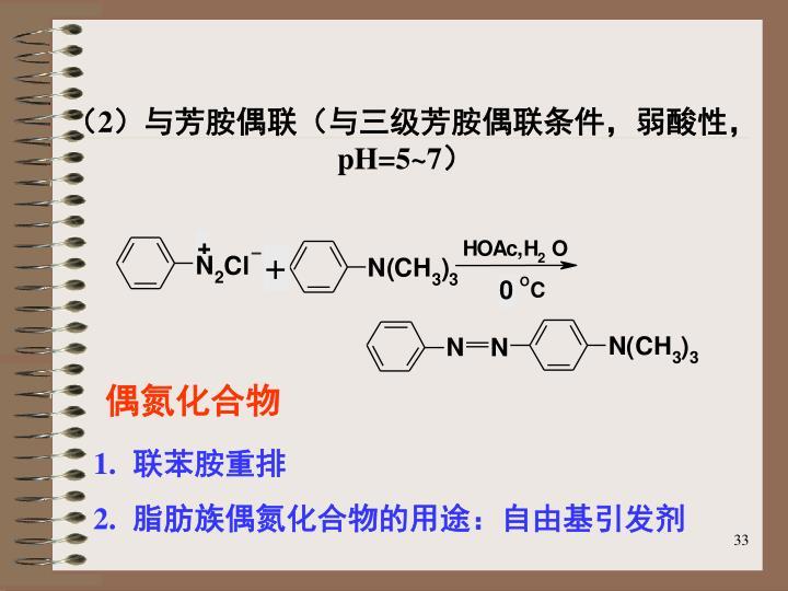 (2)与芳胺偶联(与三级芳胺偶联条件,弱酸性,