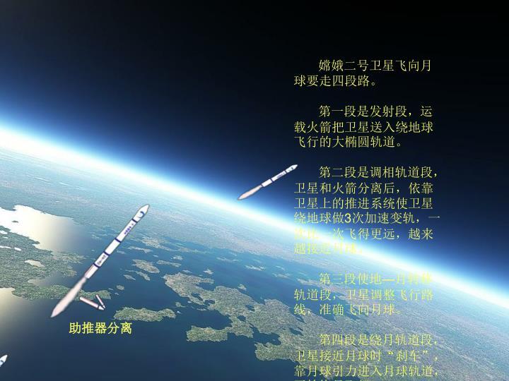 嫦娥二号卫星飞向月球要走四段路。