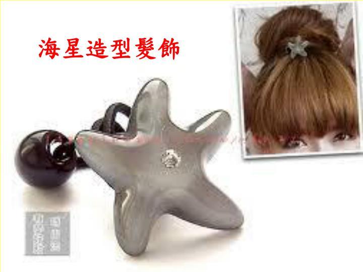 海星造型髮飾