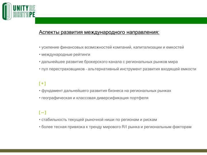 Аспекты развития международного направления: