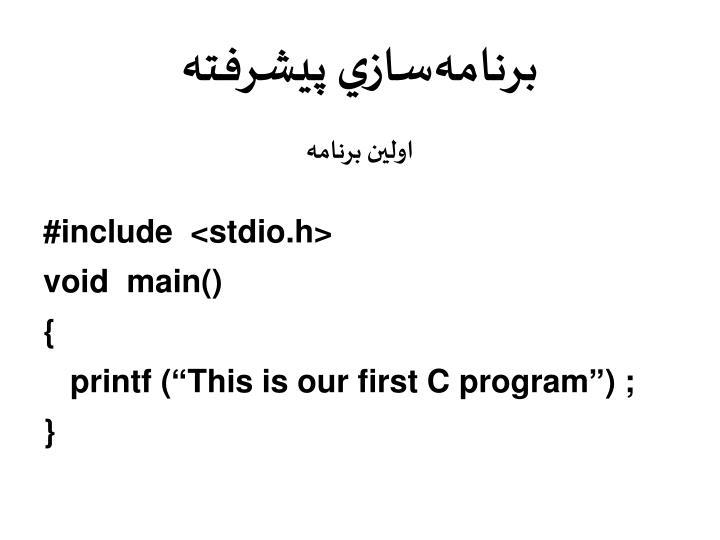برنامهسازي پيشرفته