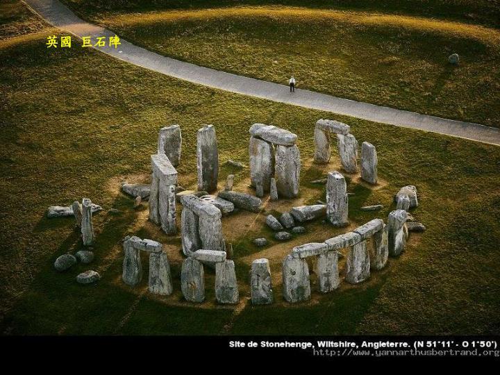 英國 巨石陣