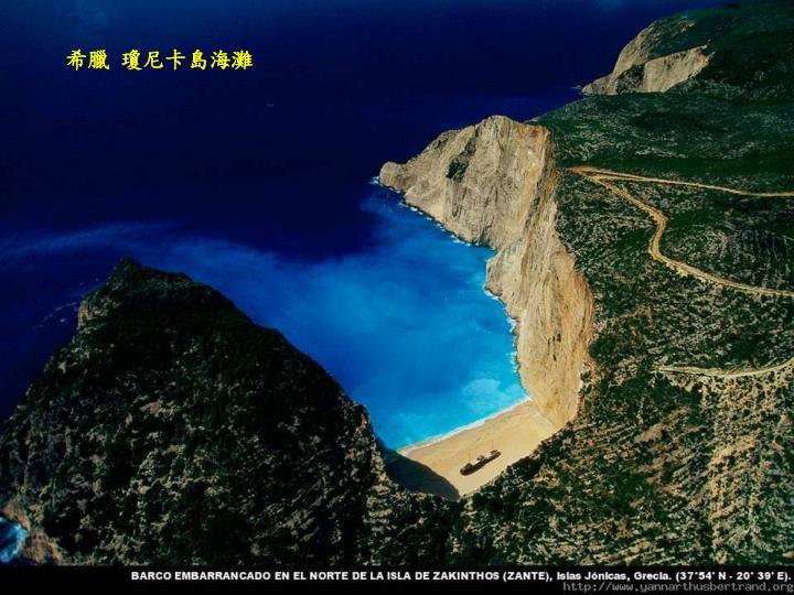 希臘 瓊尼卡島海灘