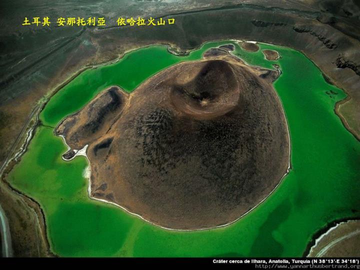 土耳其 安那托利亞  依哈拉火山口