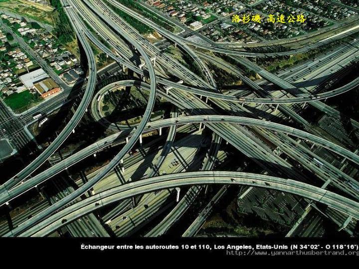 洛杉磯 高速公路