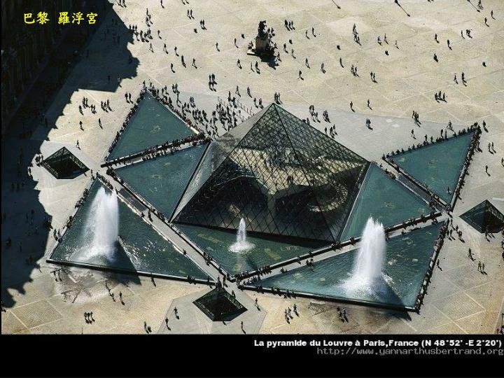巴黎 羅浮宮