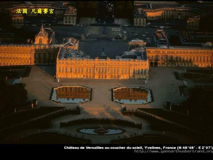 法國 凡爾賽宮