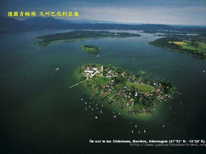 德國吉姆湖 又叫巴伐利亞海