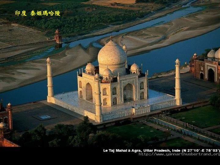 印度 泰姬瑪哈陵