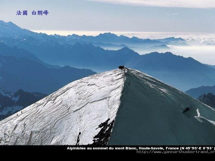 法國 白朗峰