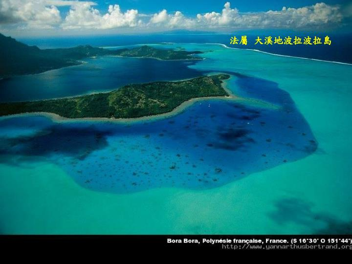 法屬 大溪地波拉波拉島
