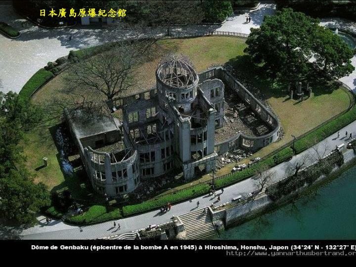 日本廣島原爆紀念館