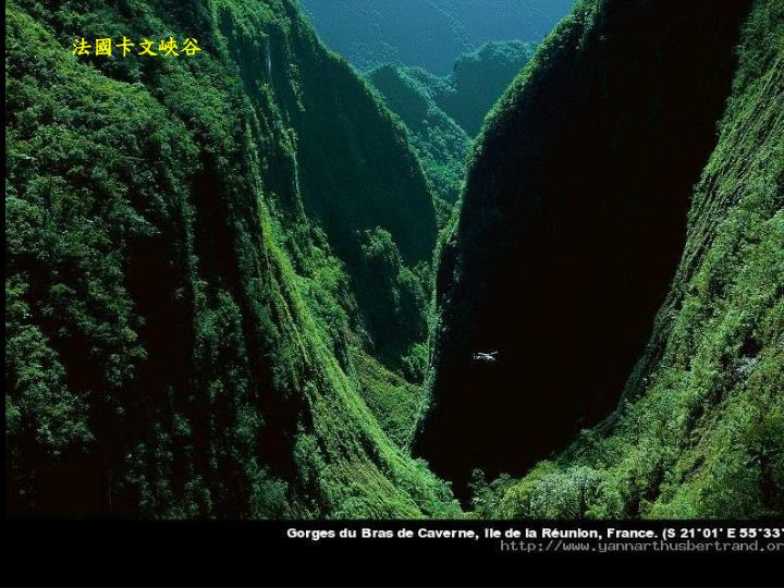 法國卡文峽谷
