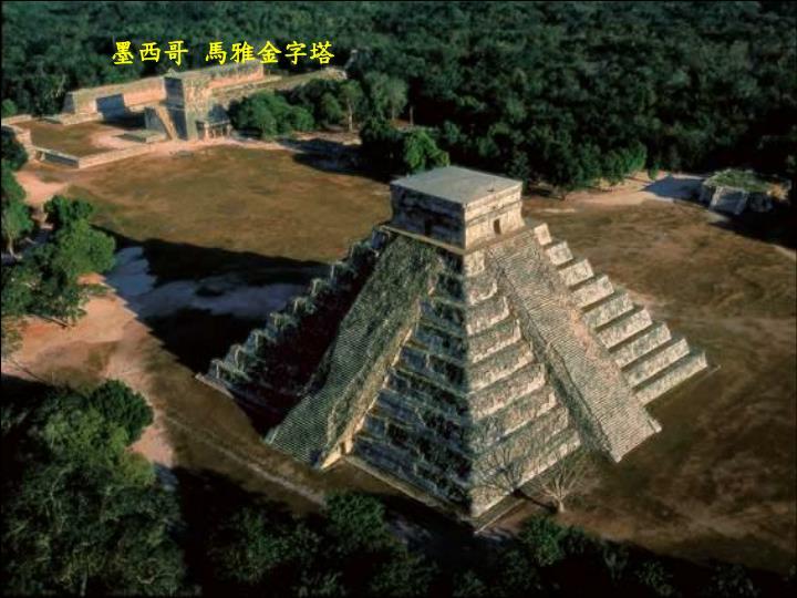 墨西哥 馬雅金字塔