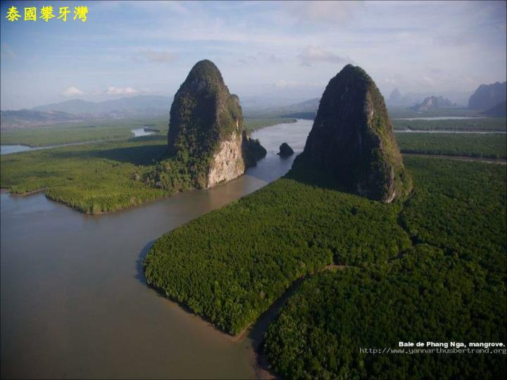 泰國攀牙灣