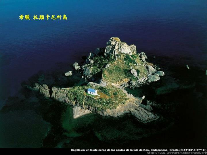 希臘 杜顛卡尼所島