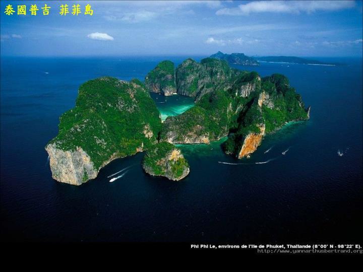 泰國普吉 菲菲島