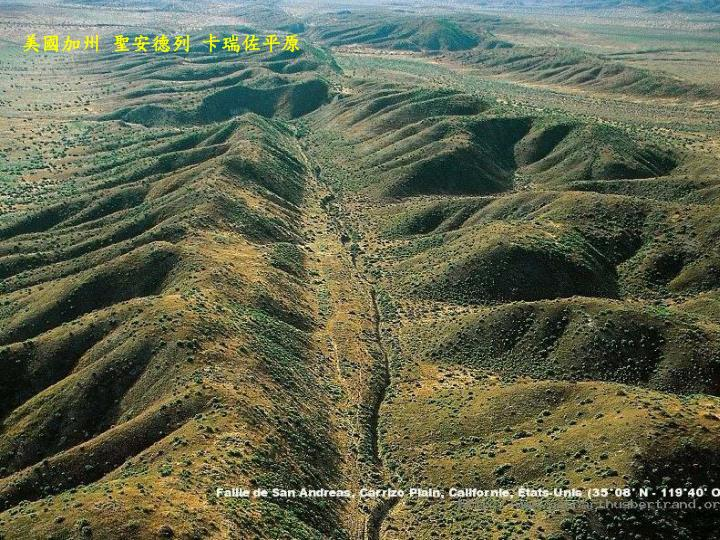 美國加州 聖安德列 卡瑞佐平原